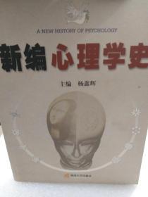 《新编心理学史》一册