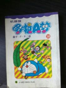 机器猫 哆啦A梦 38