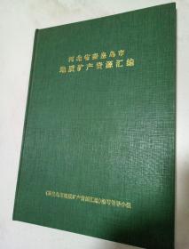河北省秦皇岛市地质矿产资源汇编