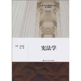 宪法学/21世纪中国高校法学系列教材朱最新杨桦著