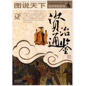 图说天下·国学书院系列:资治通鉴