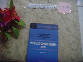 中国社会舆情年度报告 2013