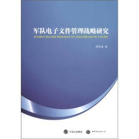 军队电子文件管理战略研究