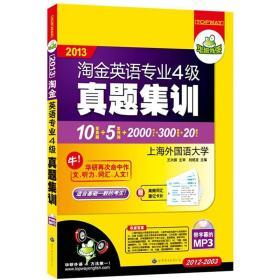 华研外语:2013淘金英语专业4级真题集训