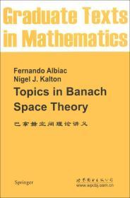 巴拿赫空间理论讲义