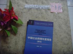 中国社会舆情年度报告 2012》有一页有字迹
