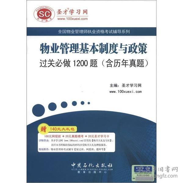 物业管理基础制度与政策过关必做1200题(含历年真题)