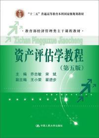 资产评估学教程(第五版)