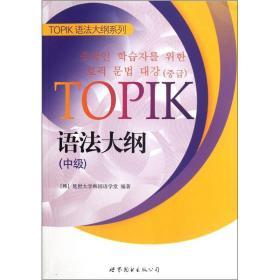 TOPIK语法大纲 延世大学韩国语学堂 世界图书出版公司 9787510048142