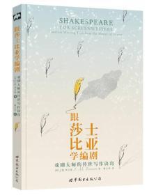 跟莎士比亚学编剧:戏剧大师的传世写作诀窍