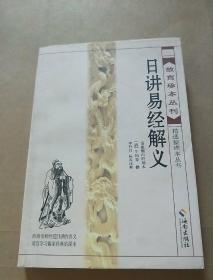 故宫珍本丛刊·精选整理本丛书:日讲易经解义