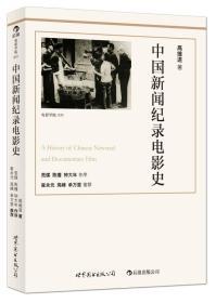 中国新闻纪录电影史