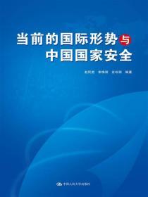 当前的国际形势与中国国家安全