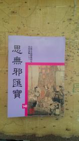 古典小说剧曲研究资料