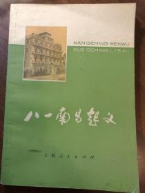 八一南昌起义·看革命文物学革命历史·插图本