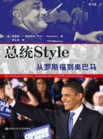 总统Styie:从罗斯福到奥巴马.第三版