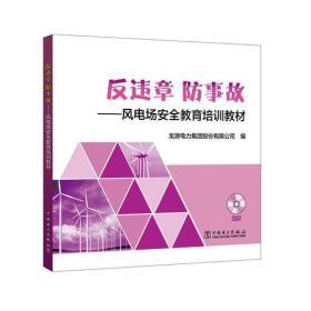 反违章 防事故——风电场安全教育培训教材  (不含盘)