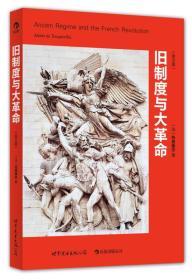 旧制度与大革命 专著 Ancien Regime and the French Revolution 英文版 (法)托克维尔(Ale
