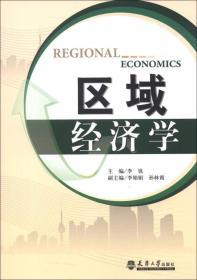 区域经济学
