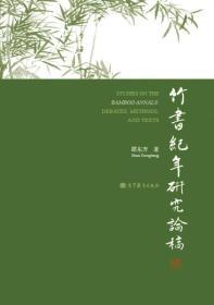 竹书纪年研究论稿