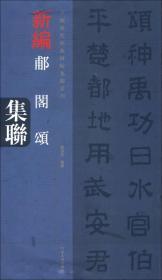 中国历代经典碑帖集联系列:新编郙阁颂集联