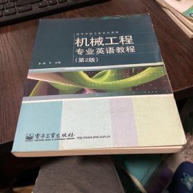 高等学校专业英语教材:机械工程专业英语教程(第2版)