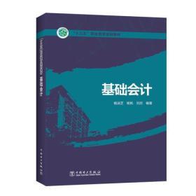 """""""十三五""""职业教育规划教材 基础会计"""