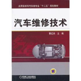 """汽车维修技术(应用型本科汽车类专业""""十二五""""规划教材)"""