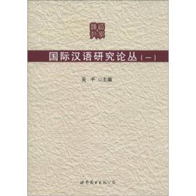 国际汉语研究丛书(一) / 吴平 编著
