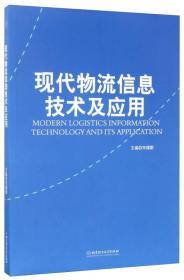 现代物流信息技术及应用
