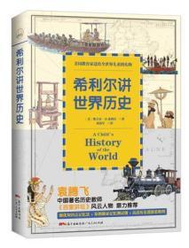 希利尔讲世界历史