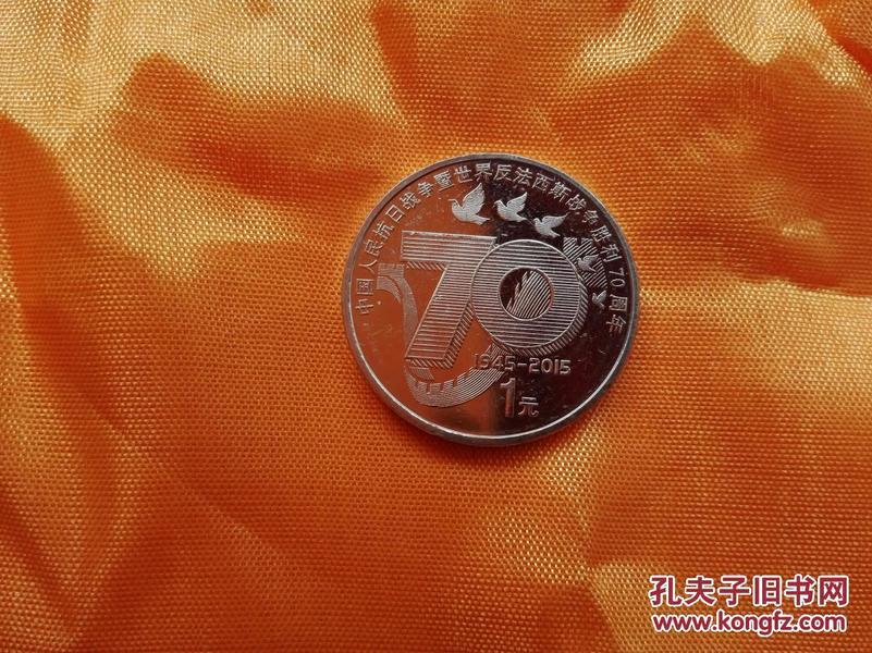 中国人民抗日战争胜利70周年纪念币  -5枚合售