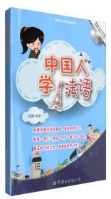 中国人学外语丛书:中国人学法语