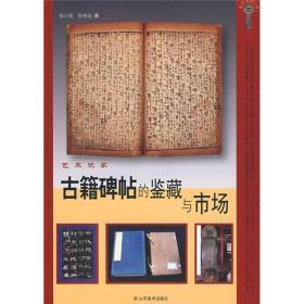 古籍碑帖的鉴藏与市场