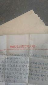 文革邮票全内容【如图】