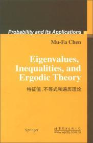 特征值,不等式和遍历理论