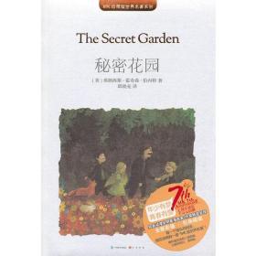 珍藏版世界名著系列 秘密花园