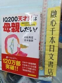 新装版   IQ200天才儿は母亲しだい!   松村秀信  吉木稔朗共著   32开育儿读物    日文原版