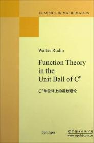 Cn单位球上的函数理论