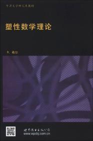 牛津大学研究生教材·物理学经典教材:塑性数学理论(影印版)(英文版)