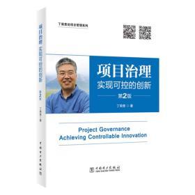 项目治理 专著 实现可控的创新 Project governance achieving controllable innovation 丁