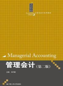 管理会计第二2版 冯巧根 中国人民大学出版社 9787300174457