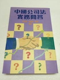 中国公司法实务问答