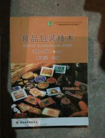 食品包装技术(第2版)