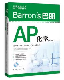 Barrons巴朗AP化学