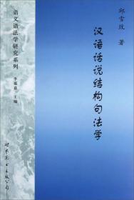 汉语话说结构句法学