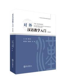 当天发货,秒回复咨询二手对外汉语教学入门 周小兵 中山大学出版社 9787306061201如图片不符的请以标题和isbn为准。