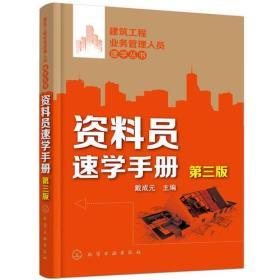 建筑工程业务管理人员速学丛书--资料员速学手册(第三版)
