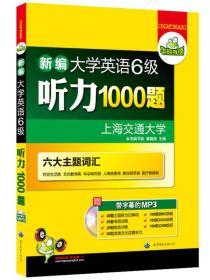 华研外语:新编大学英语6级听力1000题