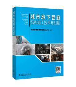 城市地下管廊结构施工技术与创新